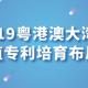 喜讯|华端科技参加2019湾高赛百强颁奖仪式