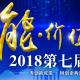 """华端科技荣获2018第七届金博奖""""明星企业奖"""""""
