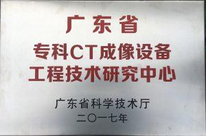 广东省专科CT成像设备工程技术研究中心