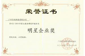 """第七届金博奖""""明星企业奖"""""""