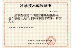 口腔三维成像系统-成果登记证书