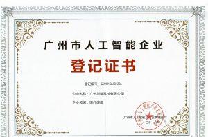广州市人工智能企业登记证书