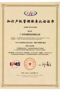 知识产权贯标证书
